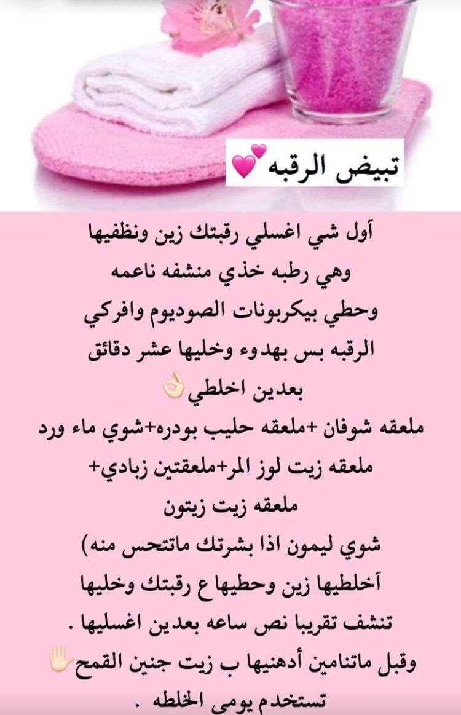 Pin By Goody Yousef On Makeup Care تجميل العناية وصفات لجمالك Beauty Skin Care Routine Pretty Skin Care Beauty Skin
