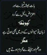 Best Funny Urdu Funny urdu pictures love 57 Ideas Funny urdu pictures love 57 Ideas #funny 9