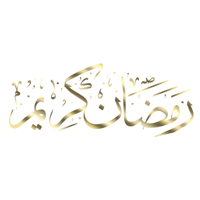 Ramadan Kareem Arabic Calligraphy Png And Vector Ramadan Kareem Vector Ramadan Background Ramadan Cards