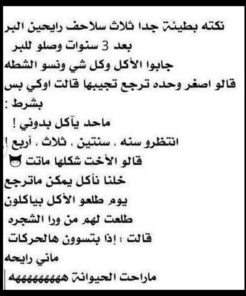 تعبت واني اقراها ههههههههههه Funny Quotes Arabic Funny Ecards Funny