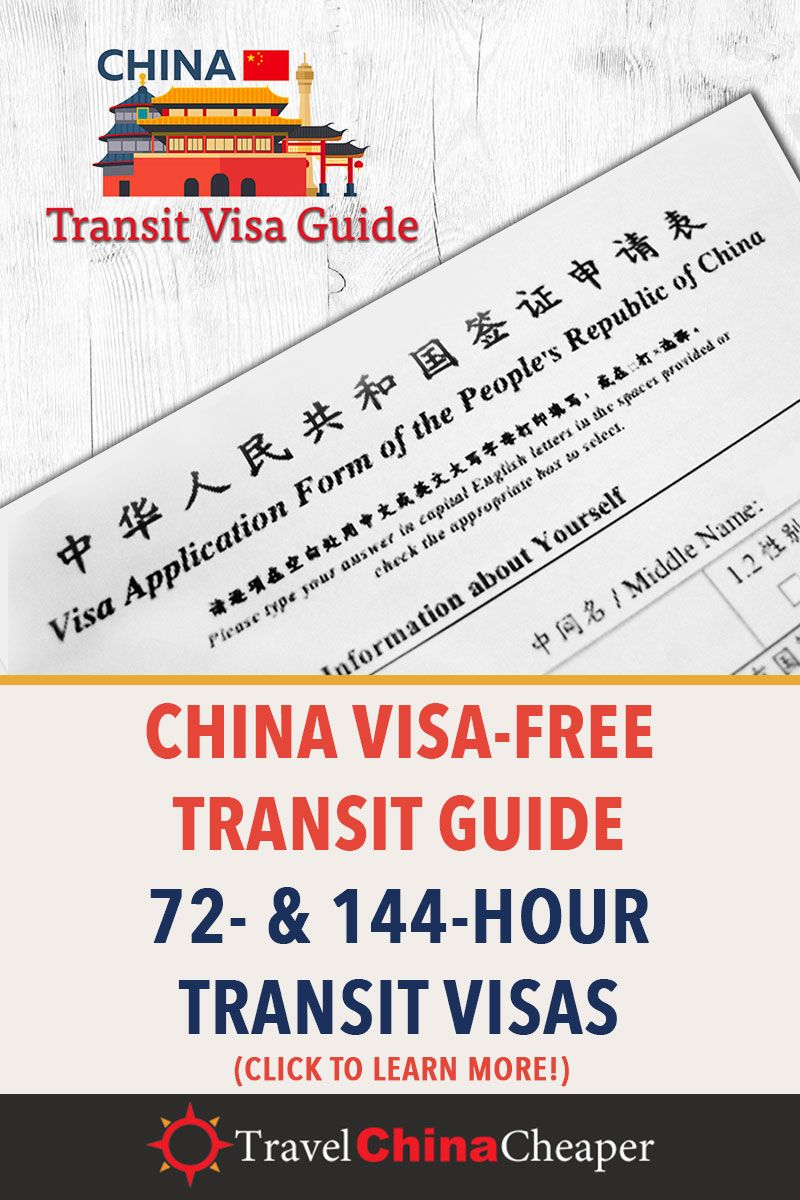 China Visa Free Transit Guide In 2020 72 Hour 144 Hour Transits China Travel Guide China Travel Visa