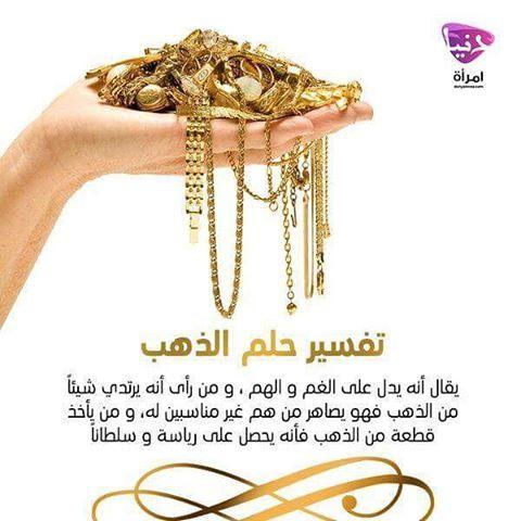 Donya Imraa دنيا امرأة On Instagram تعرفي معنا على تفسير حلم الذهب تفسير الأحلام الأحلام االذهب دنيا امرأة كويت كويتيات Gold Bracelet Gold Bracelets