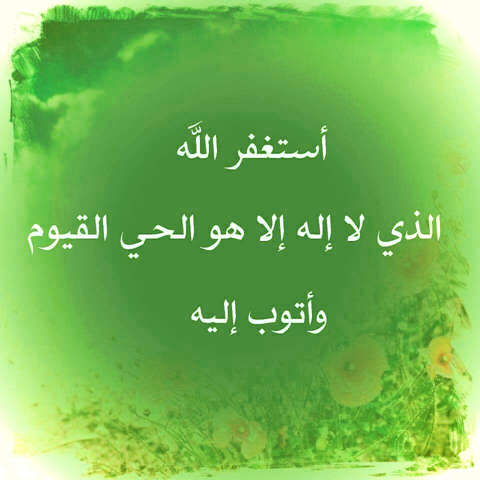 استغفر الله الذي لا اله الا هو الحي القيوم واتوب اليه Islam Maryam Calligraphy