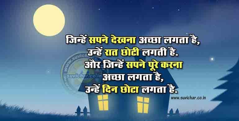 Jeevan Chalne Ka Naam Sms Suvichar In Hindi Suvichar In Hindi Hindi Hindi Quotes