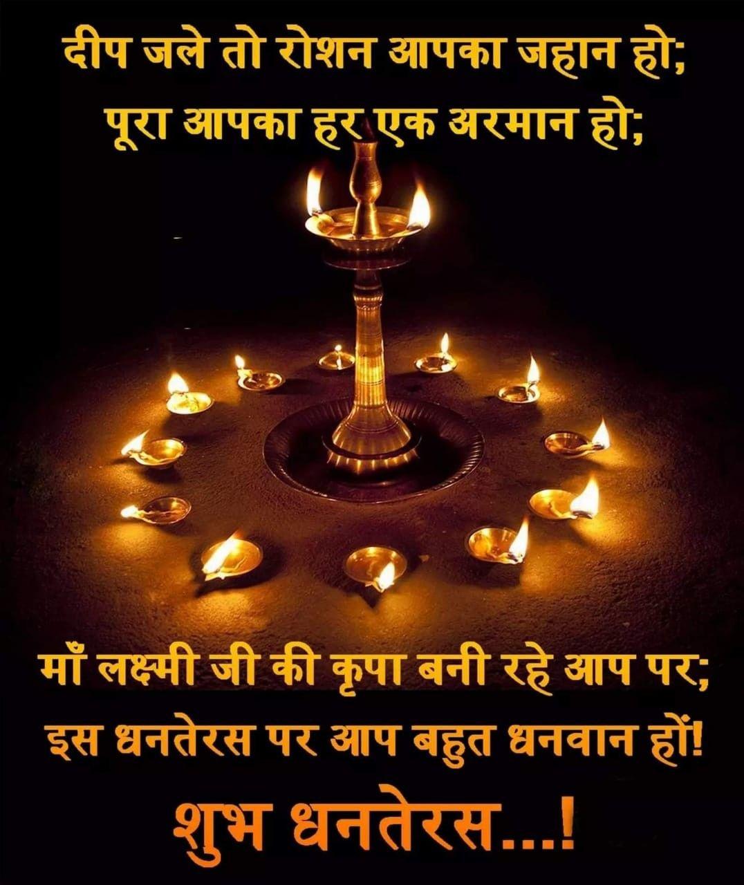 Pin by Narendra Pal Singh on Dhanteras Happy dhanteras