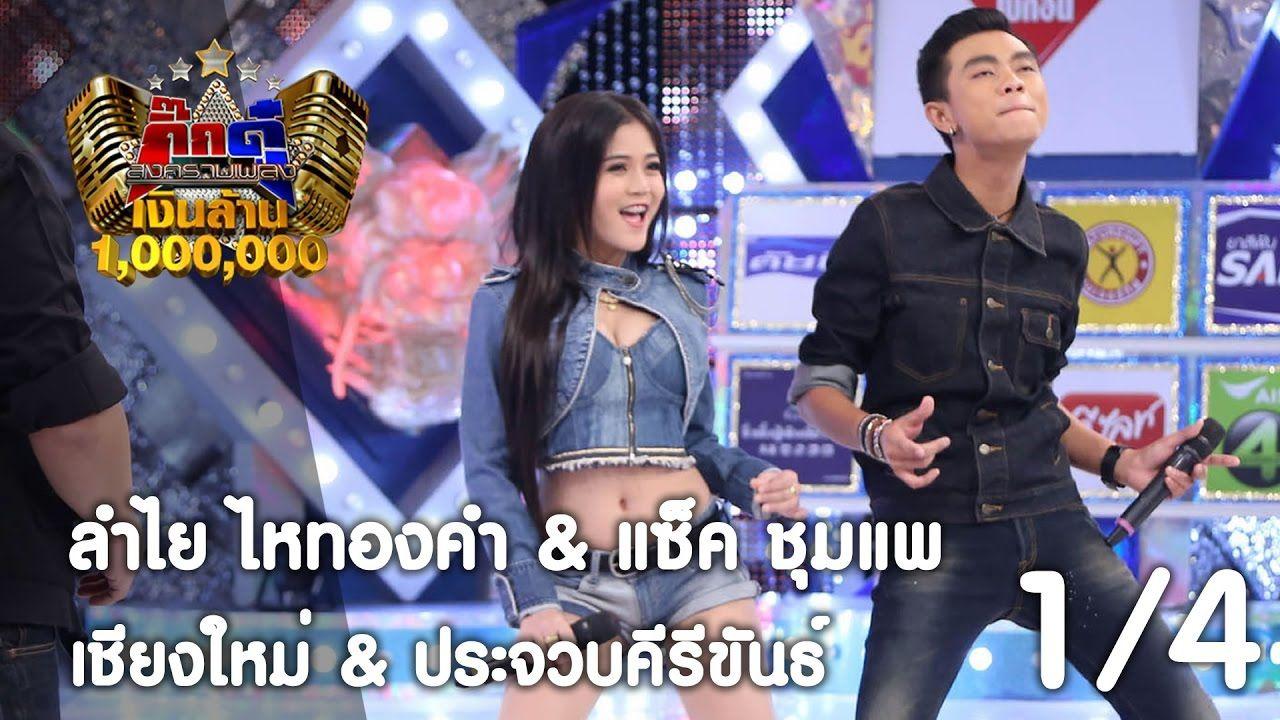 กกด : ประชนเงาเสยง ลำไย ไหทองคำ & แซค ชมแพ [25 เม.ย. 60] (1/4) Full HD l Popular Right Now  Thailand