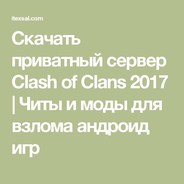 взлом clash of clans android без root