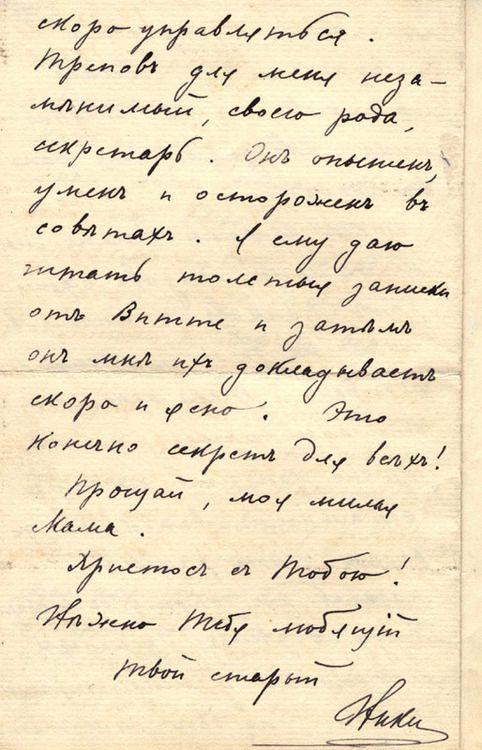 Kaiser Wilhelm Love Letters