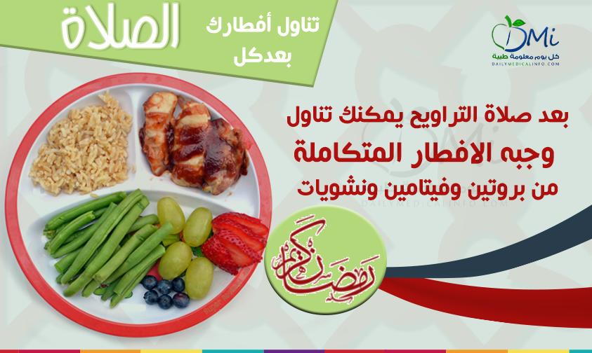 حاول قدر الإمكان أن تؤجل وجبة إفطارك لما بعد الصلاة Food Green Beans Vegetables
