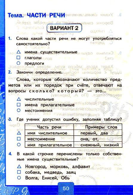 Гдз enterprise 3 grammar