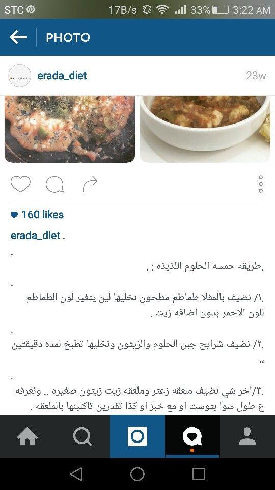 حمسة الحلوم Cooking Diet Photo