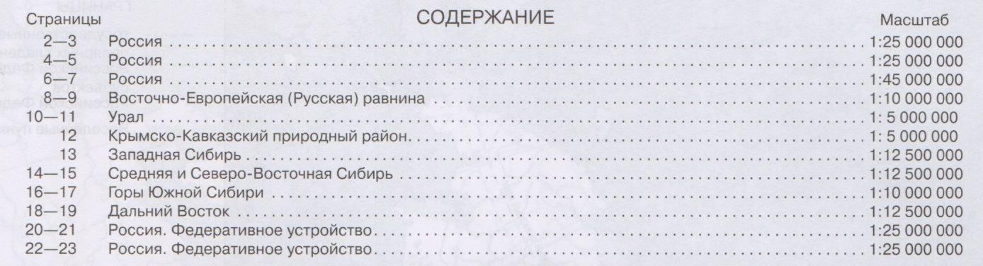 Скачать бесплатно учебник математика т.е.демидова