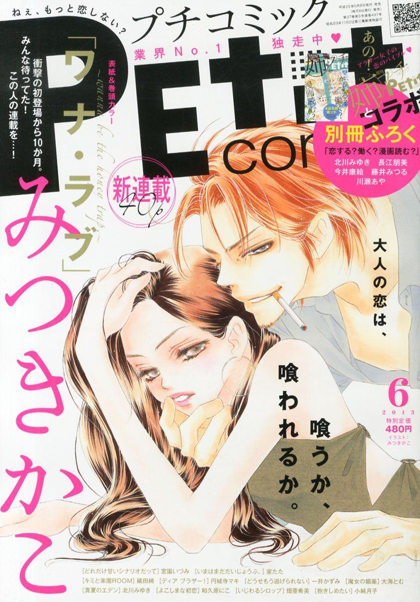 Wana Love. - Wanna be The Honey Trap Manga