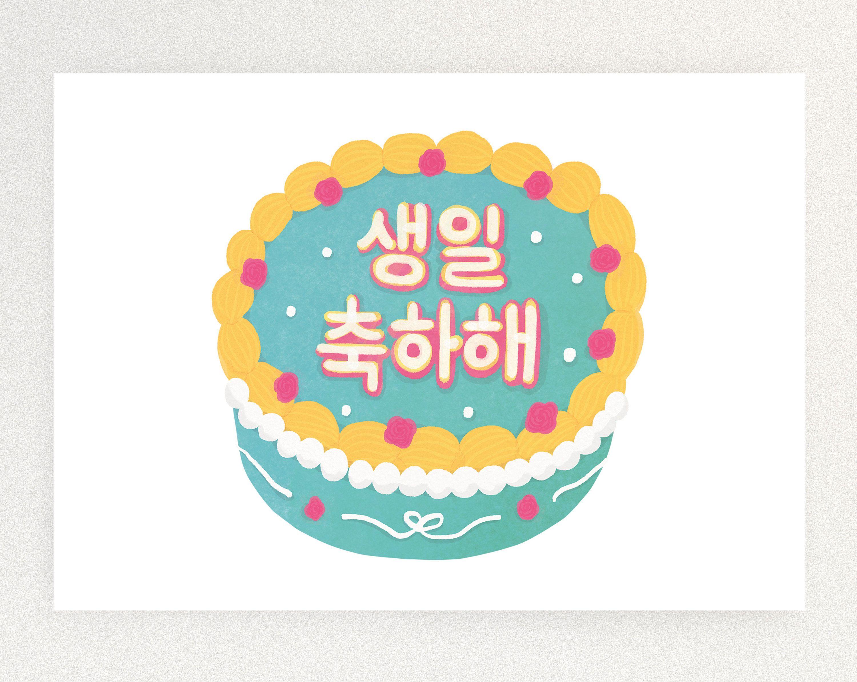 Happy Birthday In Korean Lettering Cake Card Printable Korean Birthday Card Korean Hangul Card Korean Gift Bday Card Pdf Jpeg Digital Birthday Cake Illustration Cake Illustration Cake Card