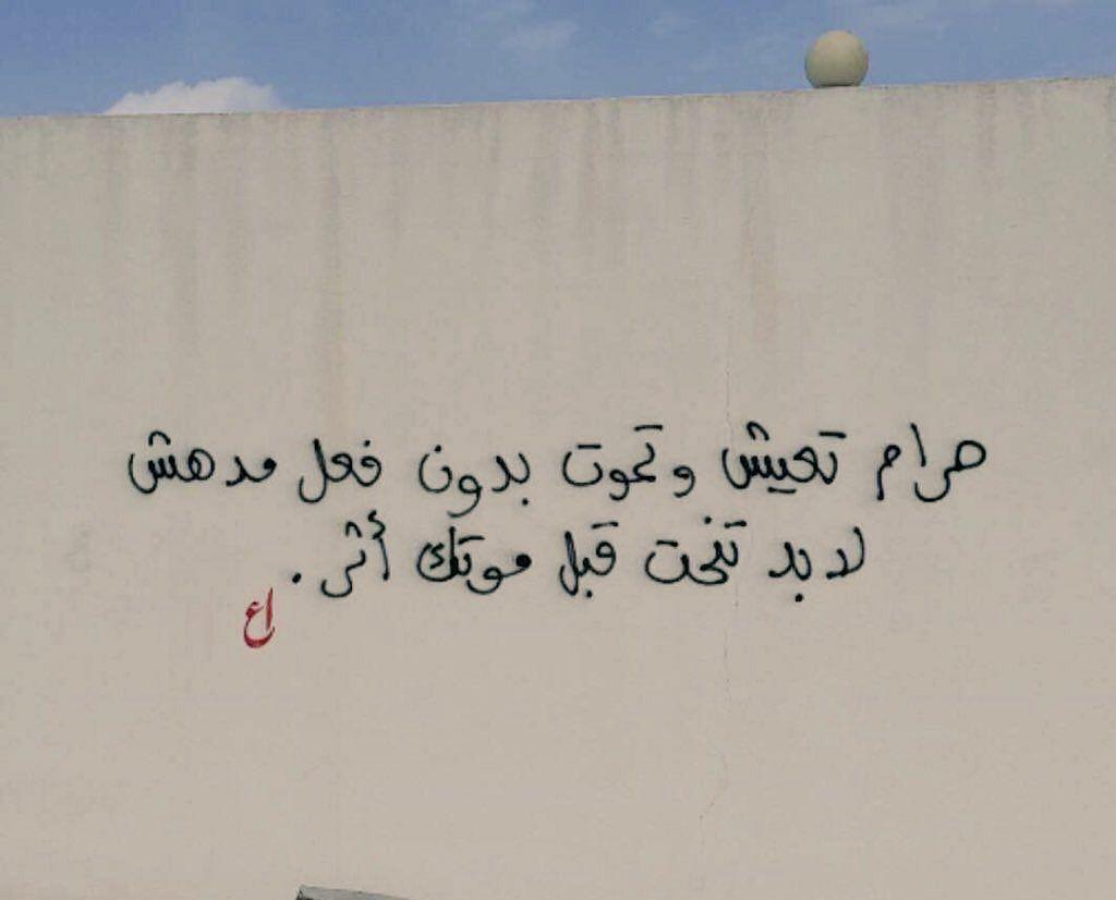 ادب الشوارع Adbalsh تويتر Wall Quotes Cover Photo Quotes Quotes