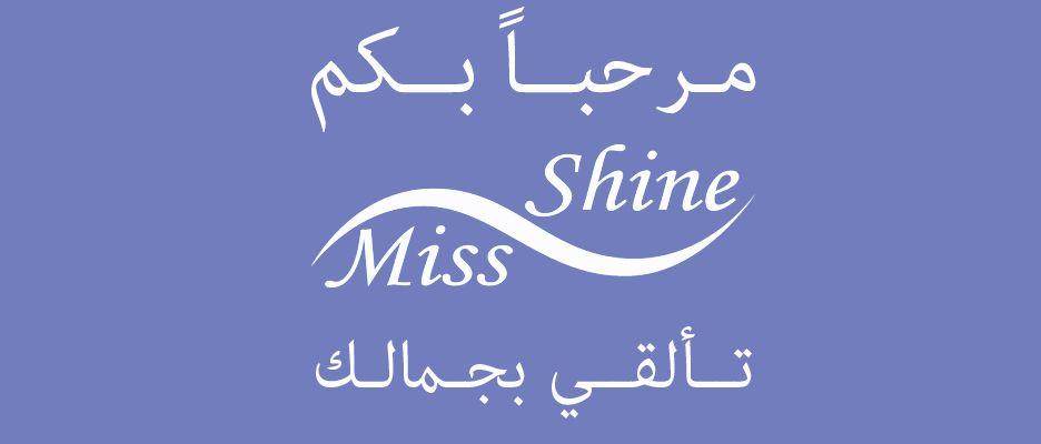 مرحبا بكم تم بحمد الله إطلاق الموقع بإطلالته الجديدة نود سماع تعليقاتكم بعد زيارة الموقع New Fragrances Shine Miss