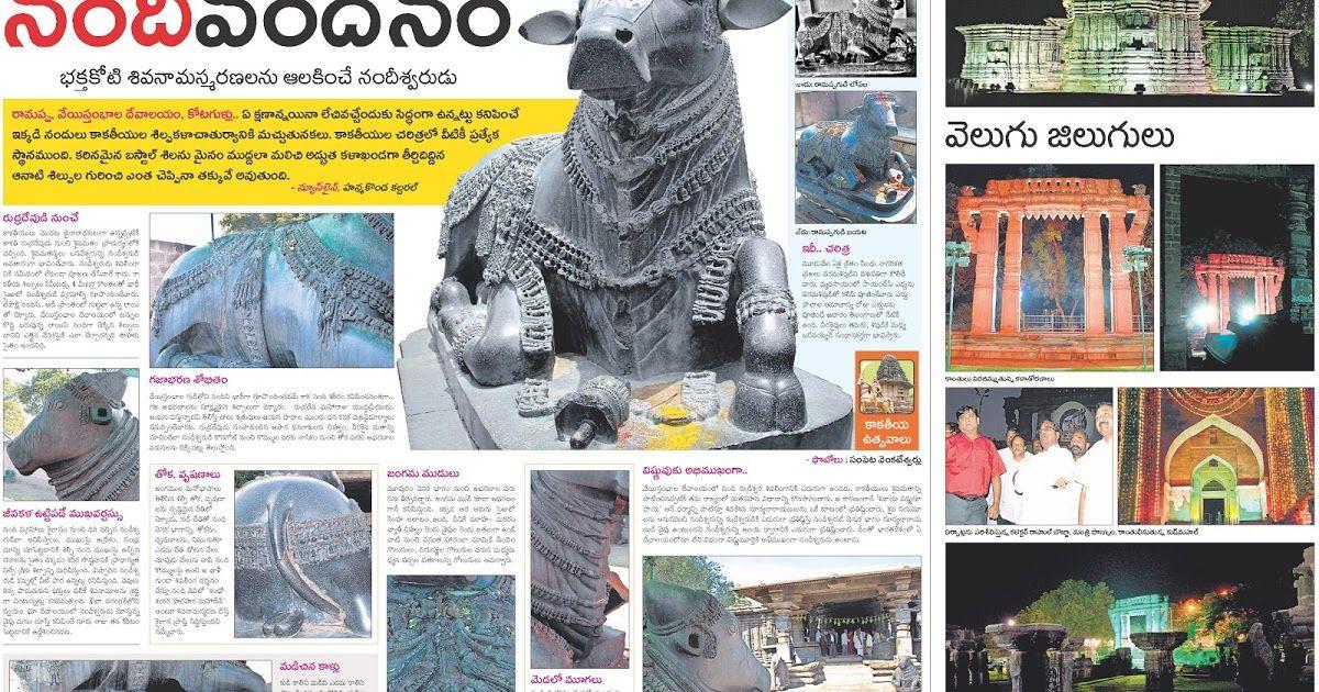 kakatiya history of warangal tetdscdeecetpgecetlawcet