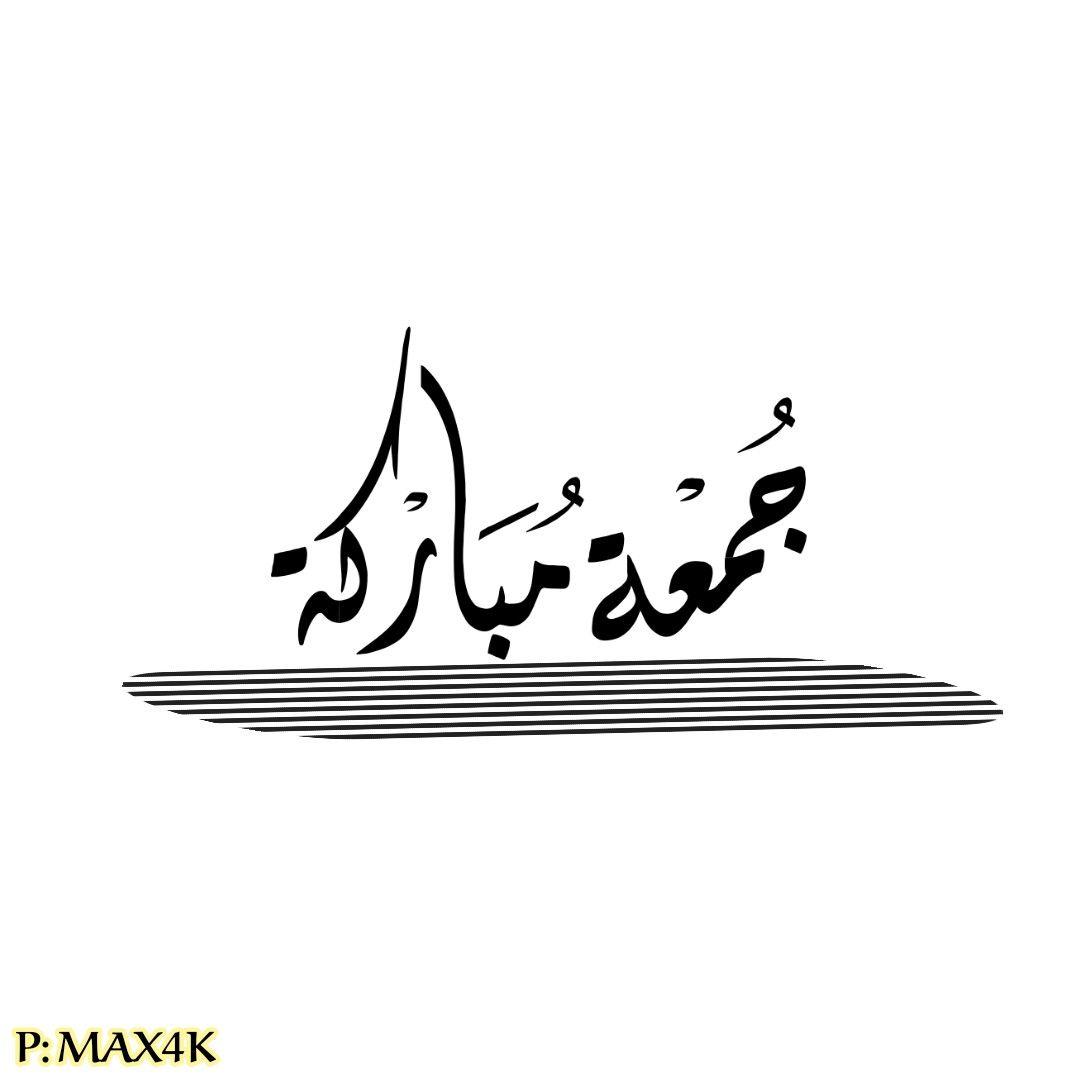 Pin By م ــٿــ ــڄ ــڕڤ M T A G R F On تصاميمي ومقتبسات Calligraphy Arabic Calligraphy Arabic