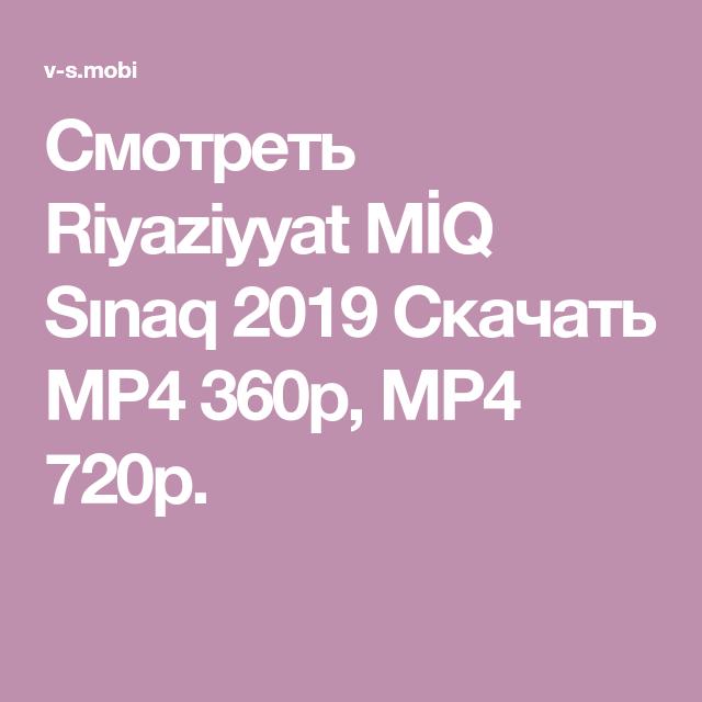 Smotret Riyaziyyat Miq Sinaq 2019 Skachat Mp4 360p Mp4 720p Lockscreen Lockscreen Screenshot