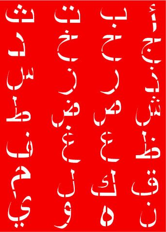 arabic stencils alphabet letter one sheet