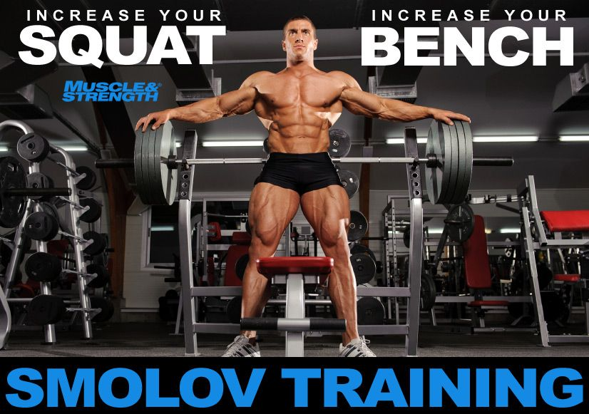 Complete Guide To Smolov Squat And Smolov Jr Bench Press Routines - fresh arnold blueprint training review