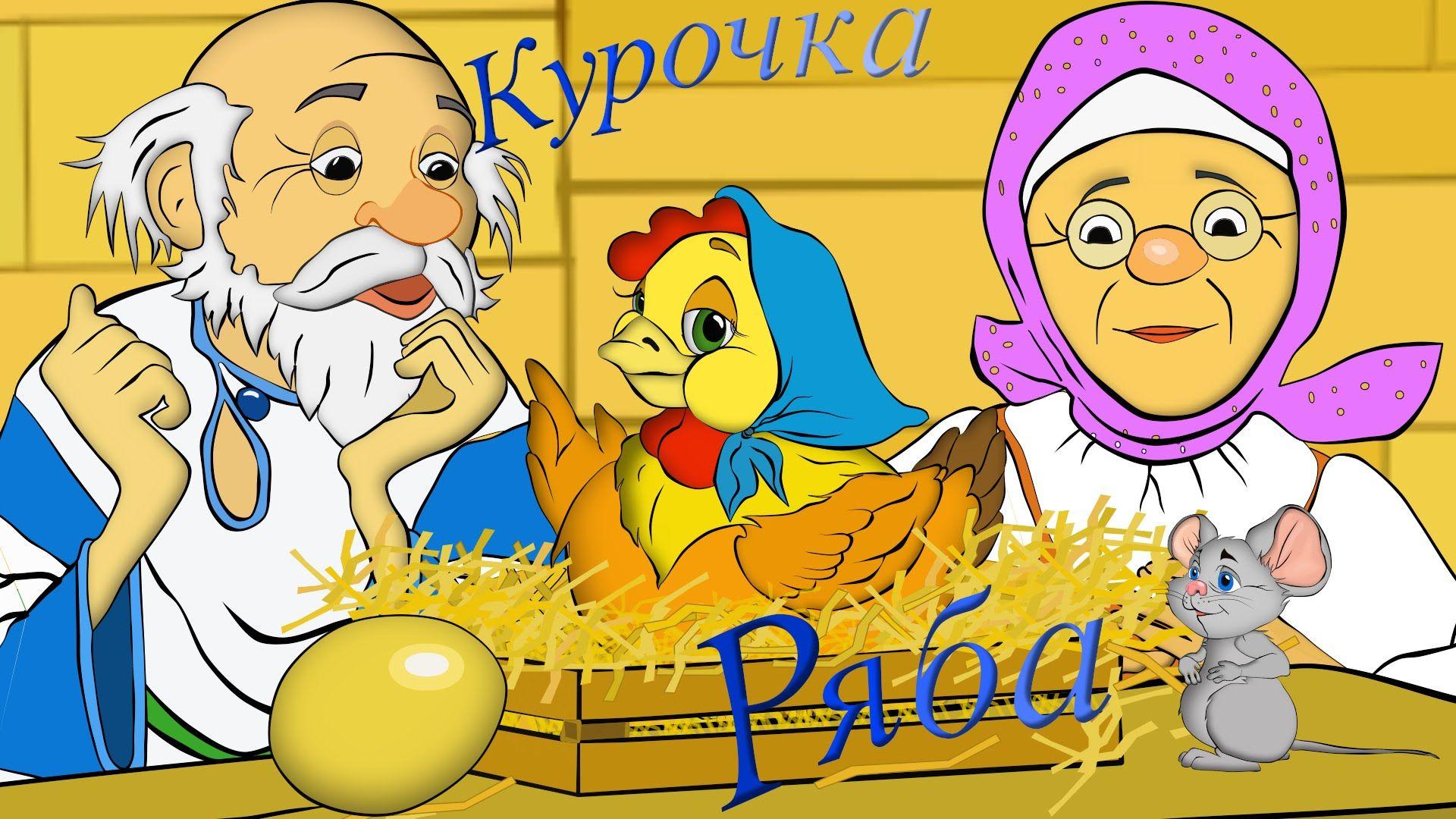 Мультфильм Курочка Ряба. По мотивам известной народной ...