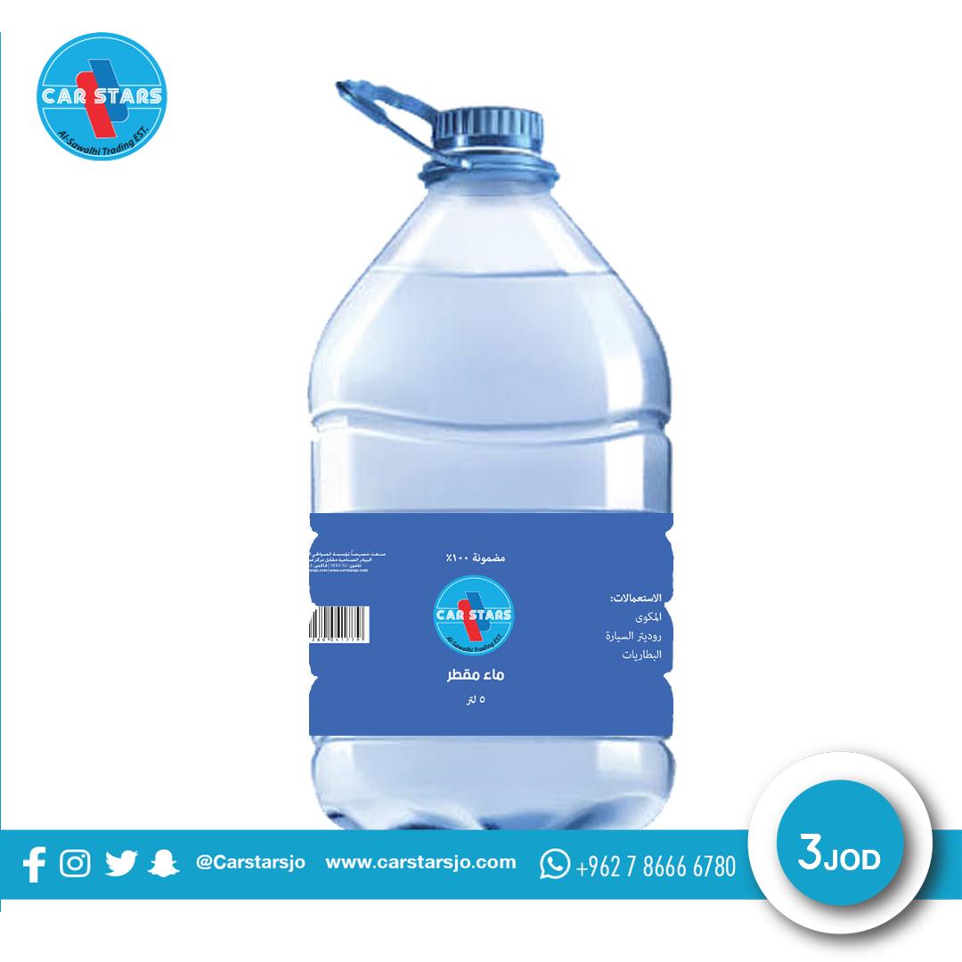 ماء مقطر الإستعمالات المكوى روديتر السيارة البطاريات 5 لتر 3 دنانير خدمة التوصيل متوفرة لجميع أنحاء المملكة للطلب وال Dasani Bottle Water Bottle Bottle