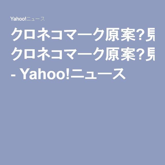 クロネコマーク原案?見つかる(2016年4月14日(木)掲載) - Yahoo!ニュース