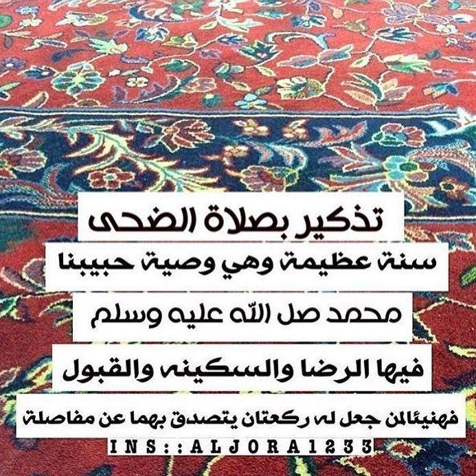 تذكير ب صلاة الضحى جزاكم الله خير Islamic Art Arabic Calligraphy Words