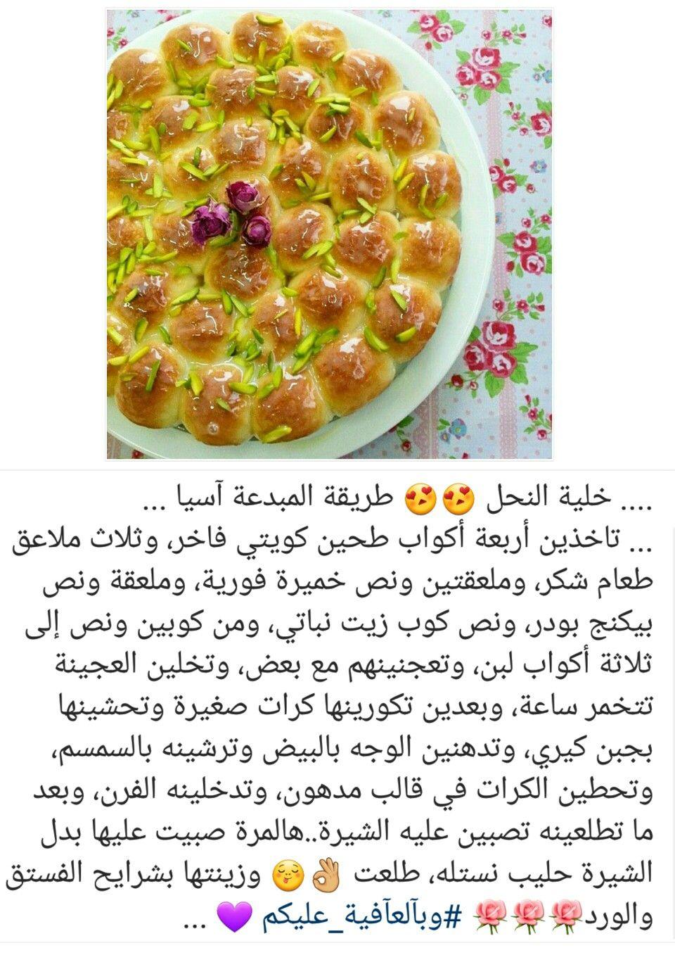 Pin By Jiji Abab On أكلات مصوره Tunisian Food Food Good Food