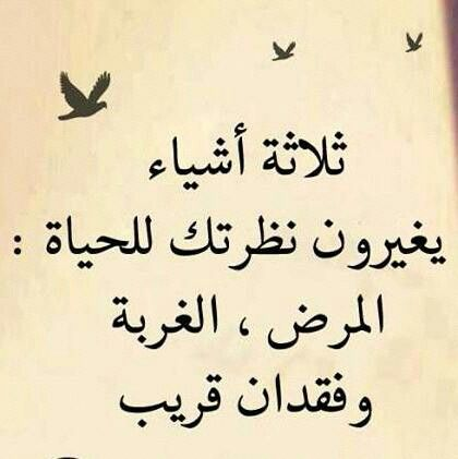 Pin By Safi On كلمات لها معنى Wisdom Quotes Life Circle Quotes Words Quotes