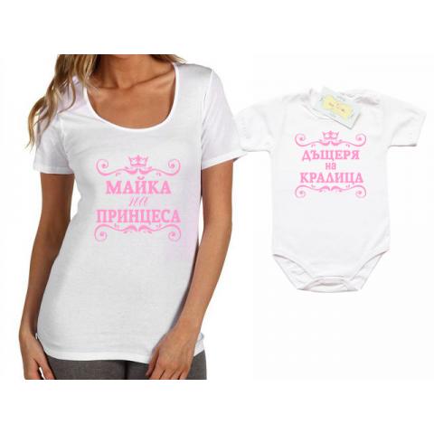 26071fa88c8 Поръчай Сет за майка и дъщеря