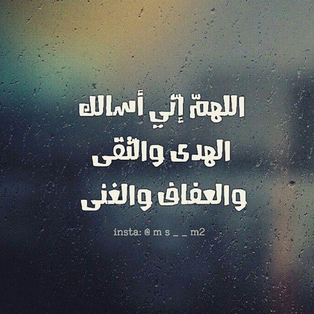اللهم إني أسألك الهدى والتقى والعفاف والغنى Words Quotes Words Quotes
