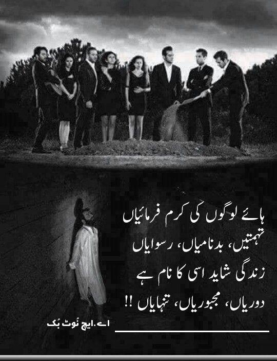 Pin By Ayat Noor On Shayari Image Poetry Beautiful Poetry Urdu Words