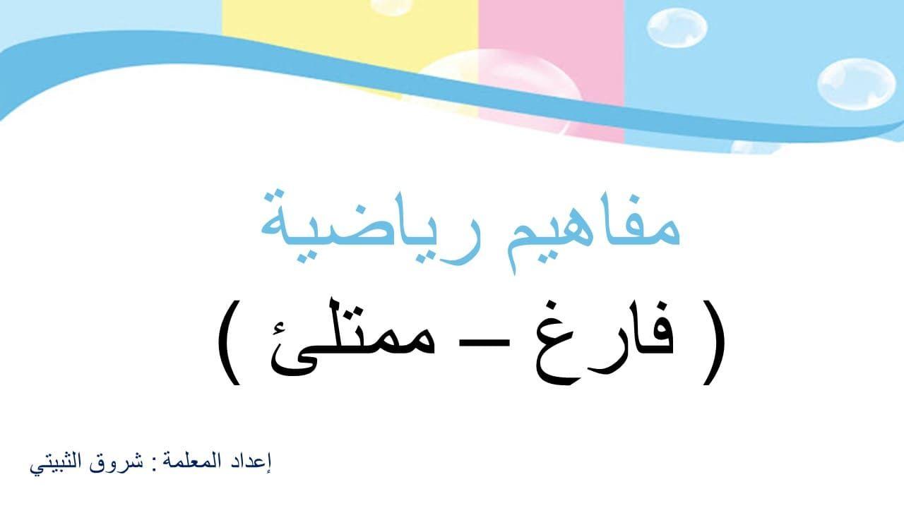 بوربوينت مفاهيم رياضية فارغ وممتلئ لتعليم الأطفال بطريقة بسيطة Arabic Calligraphy