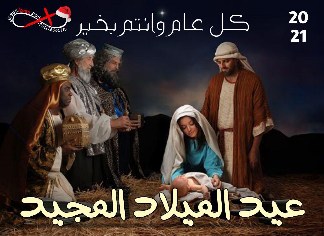 يسوع العيد Happy Birthday To Jesus عيد ميلاد يسوع كل سنة وأنتم طيبين وبخير يسوع بيحبك وا In 2021 Movie Posters Jesus Poster