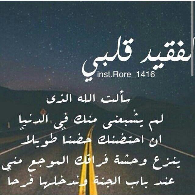 لفقيد قلبي Arabic Calligraphy Calligraphy Arabic