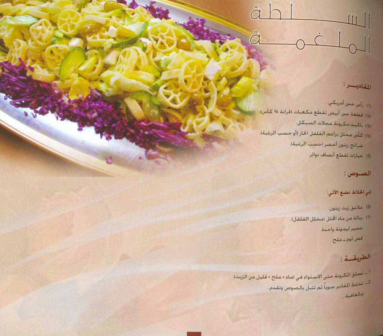 Pin By Nooran On سفرة رمضان Vegetables Food Cabbage