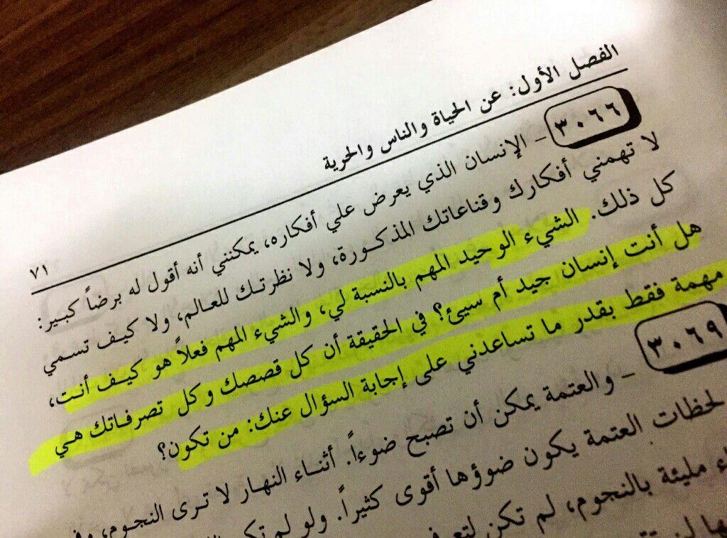 اقتباس كتاب هروبي إلى الحرية الكاتب علي عزت بيجوفتش Favorite Book Quotes Book Quotes Book Qoutes