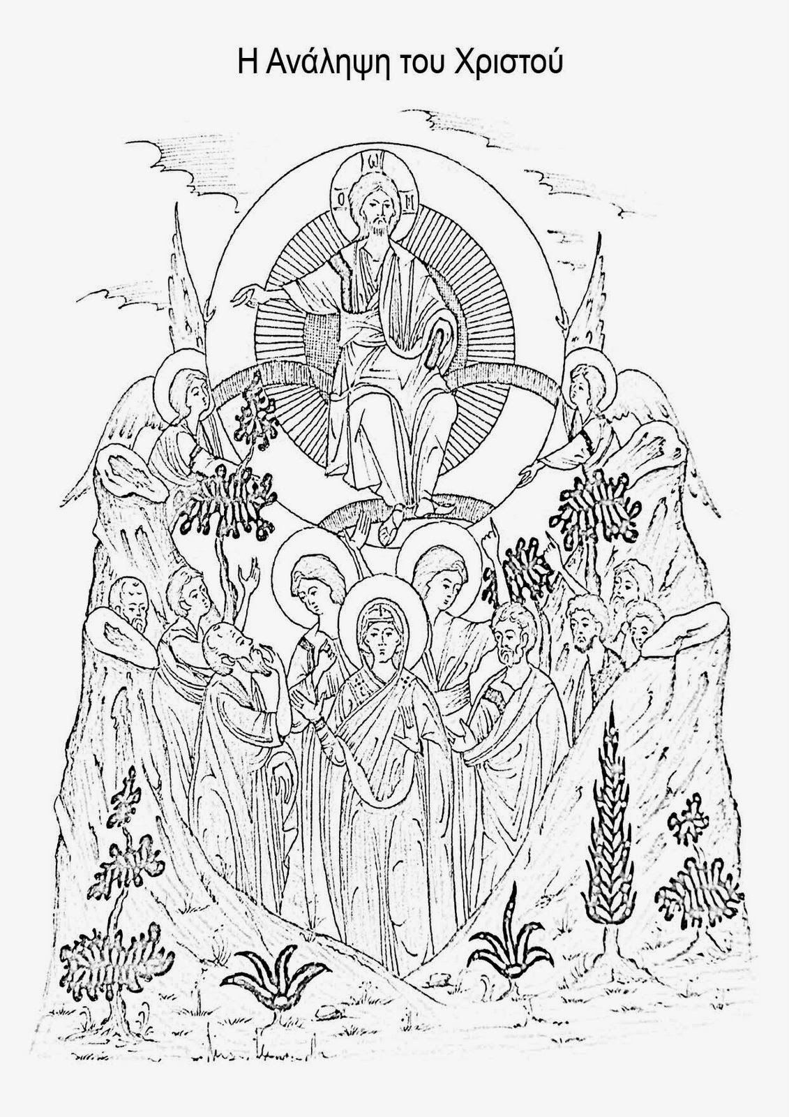 Megalh Ebdomada Nhpiagwgeio Coloring Pages Easter Inspiration Orthodox Icons