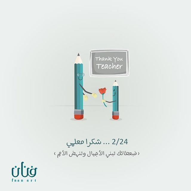 وقفة إجلال لصانعي الأجيال أعمالنا انفوجرافيك ن تصميم تصميمي الإما School Art Activities Happy Teachers Day Teachers Day Poster