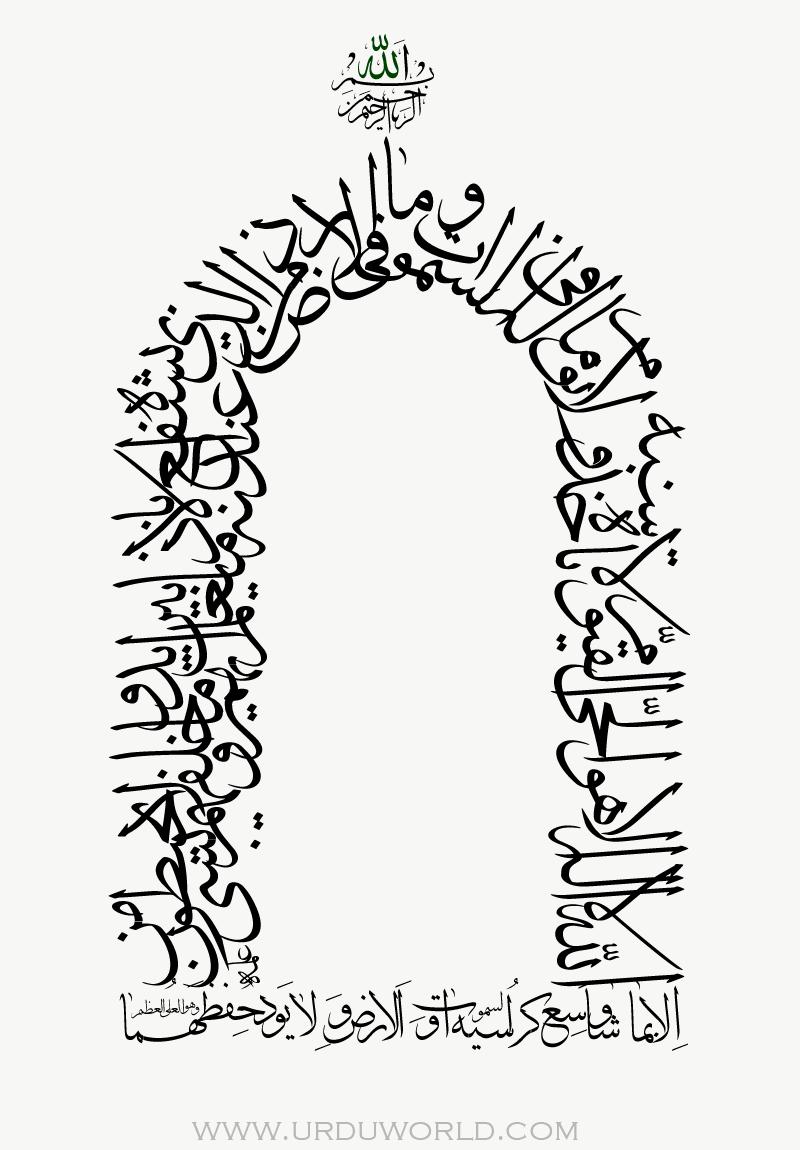 Ayat Kursi Wallpapers Via