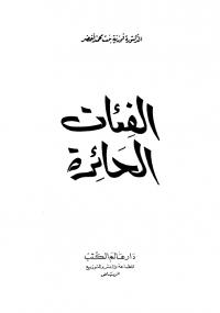 كتاب مدخل الى اضطرابات التوحد pdf