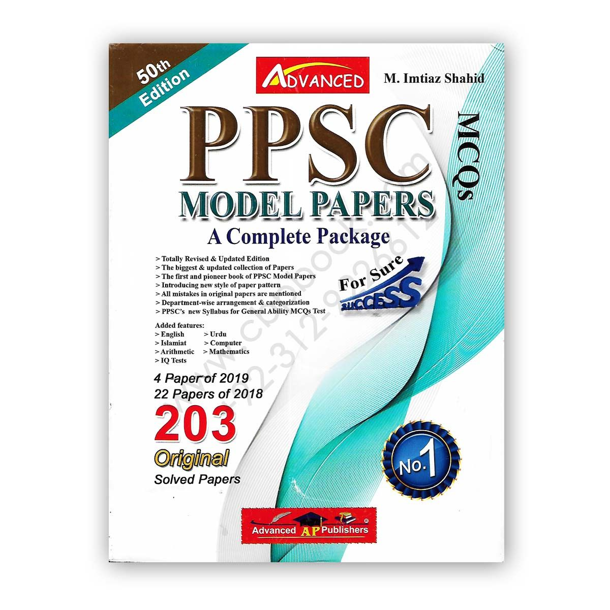 Advanced Ppsc Model Papers Original Solved Papers 2021 By M Imtiaz Shahid Cbpbook Pakistan S Largest Online Book Store Pdf Books Download Free Pdf Books Free Books Download