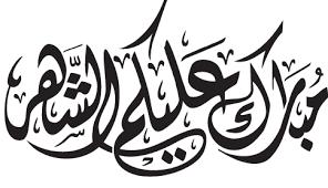 مخطوطة سكرابز الحمدلله على السلامه In 2021 Ramadan Images Emoji Pictures Calligraphy Art