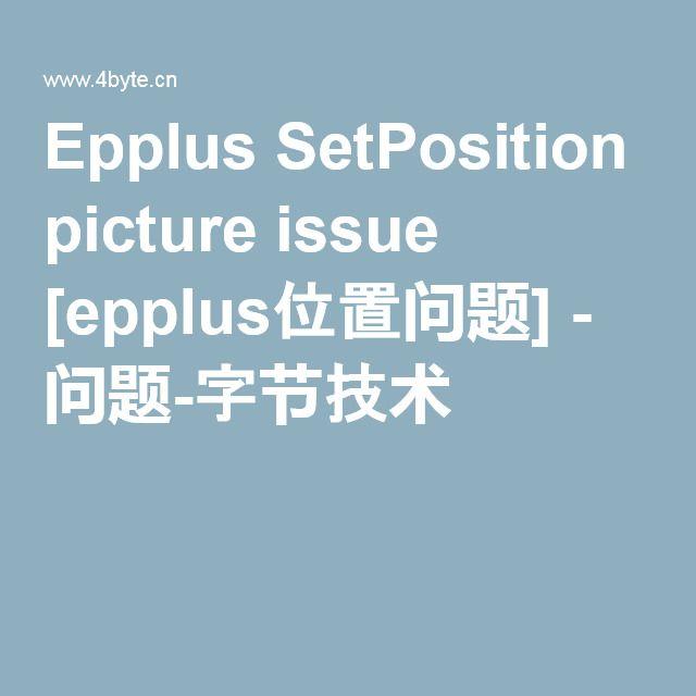 Epplus SetPosition picture issue | C#