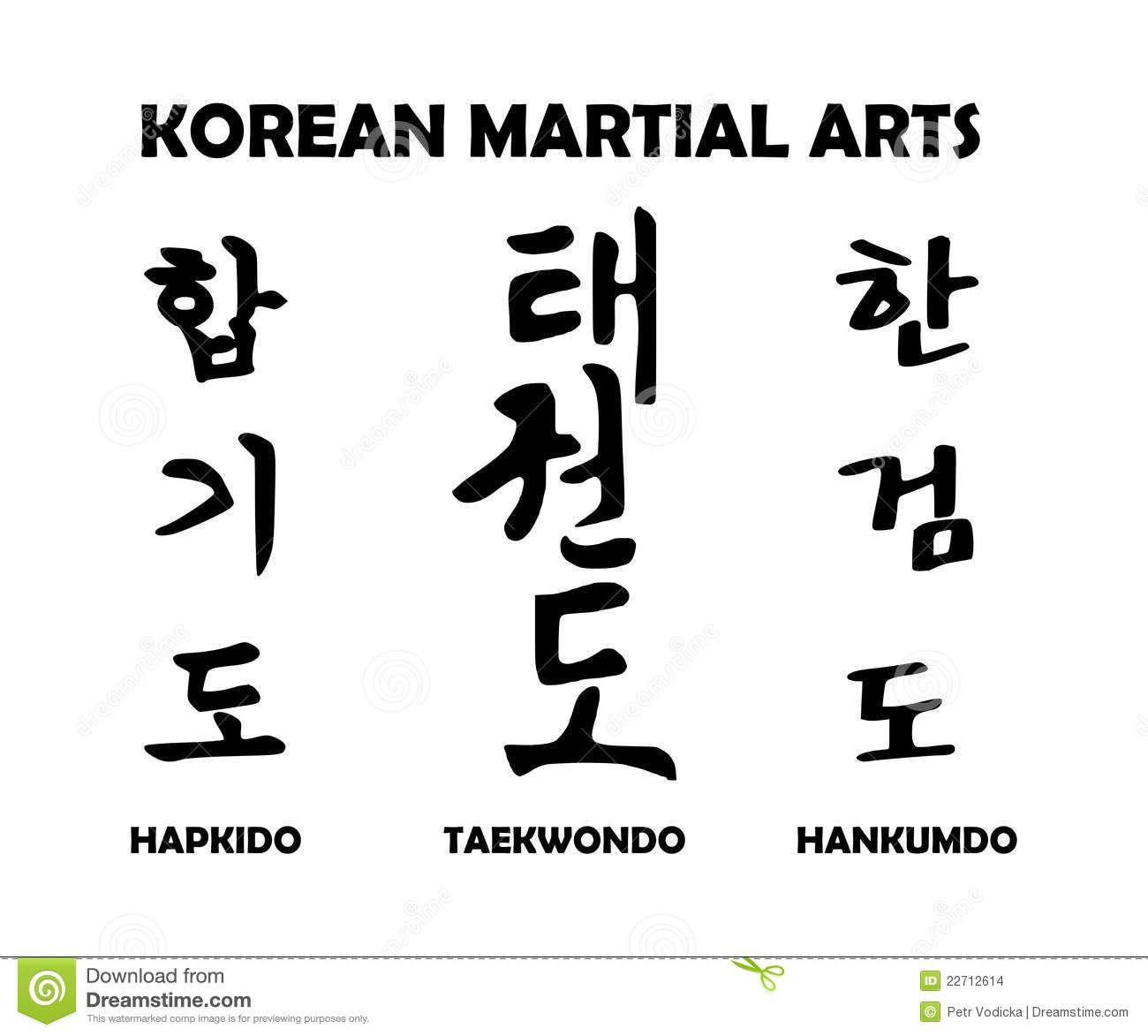 Korean Martial Arts Stock Images