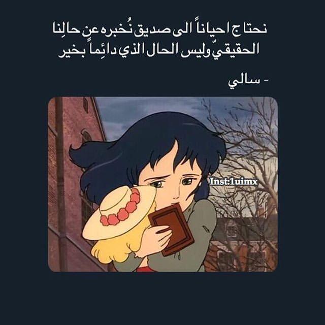 عندكم هذا الصديق Quotes For Book Lovers Cartoon Quotes Beautiful Arabic Words