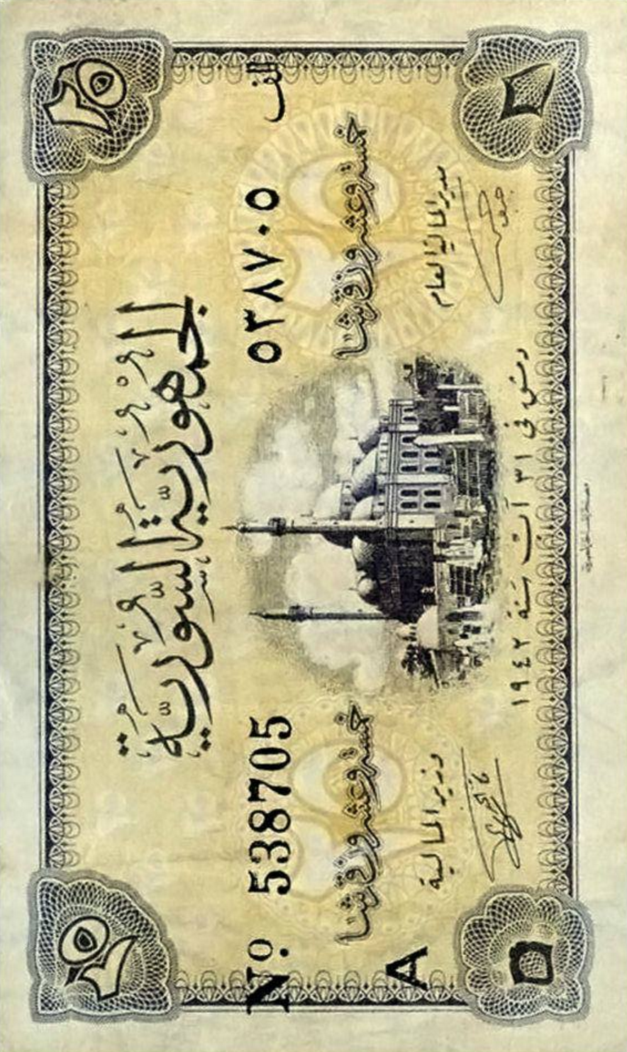 1942 25 Piasters Currency Design Damascus Syria Syria Pictures