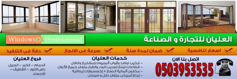 زجاج واكسسوارات النوافذ من مؤسسة العليان 0503953535 Jail Ana